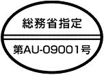 総務省指定 第AU-09001号